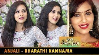 Ready Steady Po க்கு இன்னும் எங்களை கூப்பிடல...  Bharathi Kannamma Actress Sweety Interview   Anjali