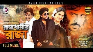 RAJDHANIR RAJA | BENGALI MOVIE EID 2017 SHAKIB KHAN | Shahin Alam, Keya | Full HD Bangla Movie