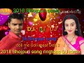 Ringtone Pawan Singh Bhojpuri Song 2018 Super Ringtone Please Like Comment Share My Channel Subscrib mp3