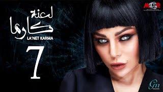 مسلسل لعنة كارما | الحلقة السابعة |La3net Karma Series - Episode |7