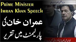 Imran+Khan+Elected+as+22nd+Prime+Minister+Of+Pakistan+%7C+Urdu+Pen
