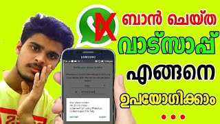 How To Fix WhatsApp Banned Number Problem Malayalam