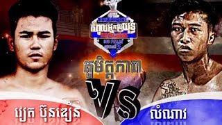 Viet Bundoeun, Cambodia Vs Lomnav, Thai, Khmer Boxing 7 october 2018