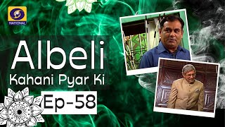 Albeli... Kahani Pyar Ki - Ep #58