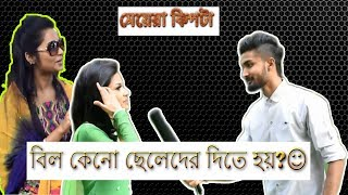 কিপ্টা মেয়ে । Bangla Awkward Funny Interview । Funny Videos । ChalbaaZ ProductioN