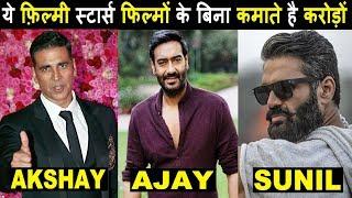 जानिए फिल्म के अलावा क्या है इनका साइड बिज़नेस। Akshay Suniel Ajay