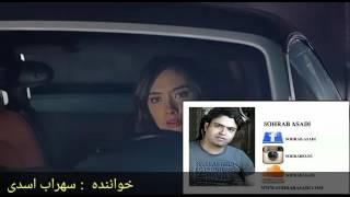 سهراب اسدی _حلالم کن Sohrab asadi