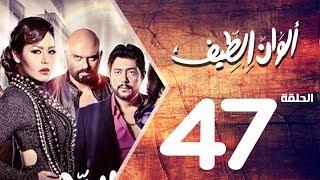 مسلسل الوان الطيف الحلقة | 47 | Alwan Al taif Series Eps