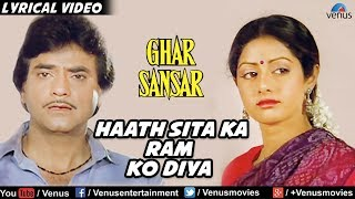Haath Seeta Ka Ram Ko Diya - Lyrical Video | Ghar Sansar | Sridevi & Jeetendra | Best Bollywood Song