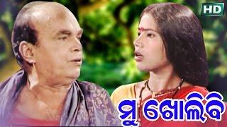 DCD-194   ମୁଁ ଖୋଲିବି...MU KHOLIBI   Konark Gananatya