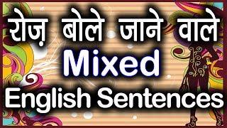 रोज़ बोले जाने वाली इंग्लिश Daily English speaking practice through Hindi | Lesson 32 | TsMadaan