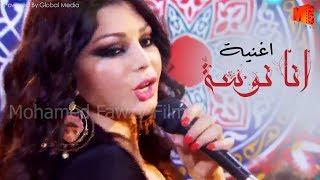 أغنية انا نــــــوســـة هيفاء وهبي من مسلسل مولد وصاحبة غايب
