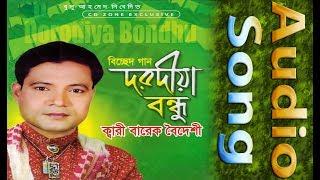 দরদীয়া বন্ধু || Bicched Gaan || Dorodiya Bondhu || Kari Barek Boideshi || CD Zone
