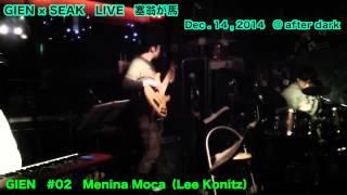 GIEN×SEAK LIVE GIEN #02 Menina Moca