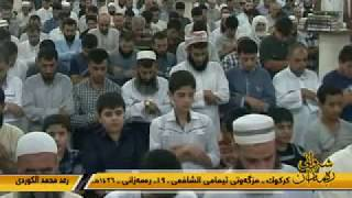 تلاوة للقارئ رعد بن محمد الكردي-رمضان تراويح ليلة/1436/19 -من سورة الأعراف