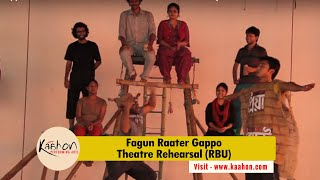 #KaahonPerformingArts- Fagun Raater Gappo I Theatre I Rehearsal I Rabindra Bharati University