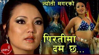 Hot Jyoti Magar In Piratima Dum chha