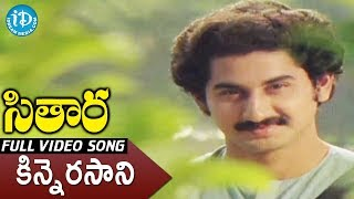 Kinnerasani Song - Sitara Movie Songs - Bhanupriya - Suman - Ilayaraja Hit Songs