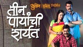 Teen Payanchi Sharyat | Suspense Marathi Natak | Sanjay Narvekar, Sharvari, Lohokare & Lokesh Gupte