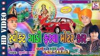 Swift Gadi Farva Motar Car 2016 | Sukhadev Zala DJ Mix | Dj Ambe Maa No Tarvado