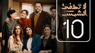 مسلسل لا تطفيء الشمس | الحلقة العاشرة | La Tottfea AL shams .. Episode No. 10