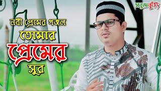 Habibi Ya Rasool Allah   Official Video   Mamunur Rashid   Sobujkuri   2018
