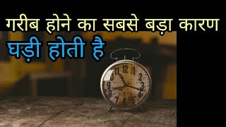 Vastu shastra चाहे कुछ भी हो जाए अपने घर में ये घड़ी भूल से भी ना लगाएं कहीं बन जाओ भिकारी