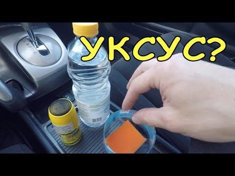 Как убрать запах из машины своими руками