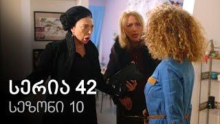 ჩემი ცოლის დაქალები - სერია 42 (სეზონი 10)