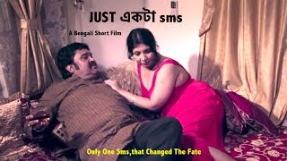 Just Ekta SMS - A Thriller Bengali Short film ||