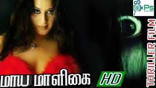 Maya Maligai (Witch Bungalow) Hot Super Hit Tamil Full Movie-Tamil Hit Thriller Movie