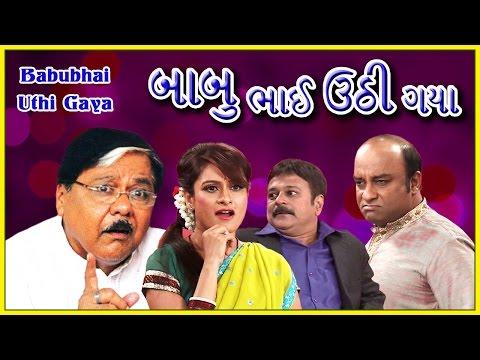 Babubhai Uthi Gaya - Mastikhor Double Meaning Gujarati Natak 2016