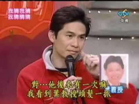 2003 我猜我猜 真的假不了1-王傑