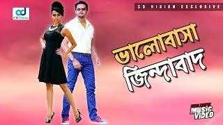 Valobasha Zindabad | Arifin Shuvo | Airin | Valobasha Zindabad Movie Song 2017