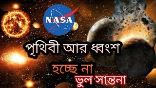 Why the End of the World Can Be REAL! 2017 bangla    our World Could Be Destroyed    Bangla