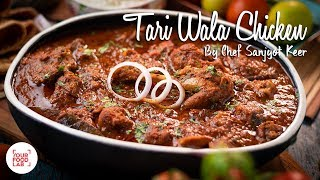 Tari Wala Chicken Recipe | Chef Sanjyot Keer