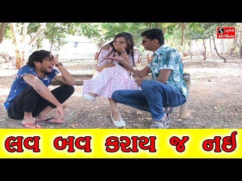 Xxx Mp4 લવ બવ કરાય જ નઈ Dhaval Domadiya Gujju Funny Video Studio Sangeeta 3gp Sex