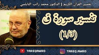 د.محمد راتب النابلسي - تفسير سورة ق - ( 1 \ 3 )