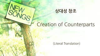 NEW SONG RELEASE: Creation of Counterparts (Literal Translation KOR/ENG)