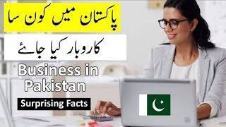 Pakistan ma kon sa Business kia jaye - Business opportunities in Pakistan | Guest Video Chaiwala.com