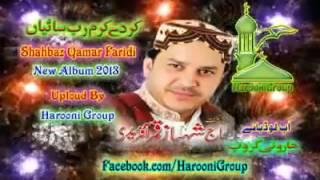 Alhaj Shahbaz Qamar Faridi New Album 2013 Hamd  Kar De Karam Rab Saiyan  By Harooni Group   YouTu