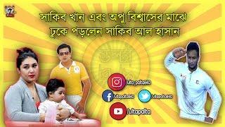Bangla Funny Video || সাকিব খান এবং অপু বিশ্বাসের মাঝে ঢুকে পড়লেন সাকিব আল হাসান || Ulta Palta ||