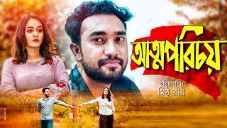 Attoporichoy | আত্মপরিচয় | Bangla Natok 2018 | Jovan & Ahona | Akash Ranjan | Mithu Roy