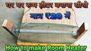 घर पर रूम हीटर बनाना सीखे || How to make Room Heater