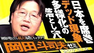 岡田斗司夫ゼミ3月12日号「◯◯・イズ・デッド現象~腐女子もオタクもニコ生もオワコンなのかじっくり考える! 広がる多様性がコミュニティの許容量の限界を超える日そしてきかんしゃトーマスでじこはおこるさ」