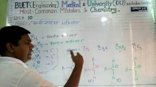 Buet Medical University  admission test  Most-Common Mistakes in Chemistry(bangla tutorial) L-10