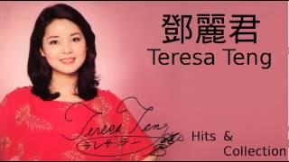 Teresa Teng 鄧麗君 Suet Jong Ching