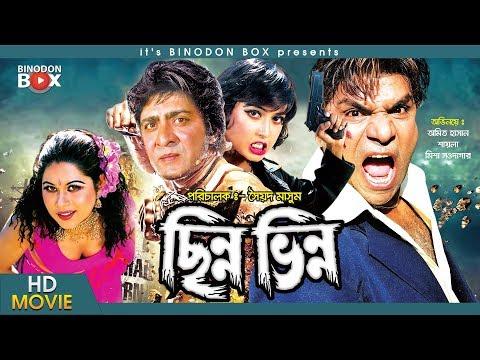 Chinno Vinno   ছিন্ন ভিন্ন   Amit Hasan   Shayla   Prince   Nisho   Bangla Movie