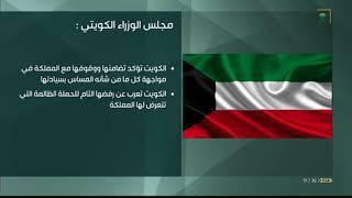#الكويت تؤكد تضامنها ووقوفها مع #المملكة في مواجهة كل ما من شأنه المساس بسيادتها