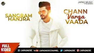 Chann Varga Vaada | Sangram | Full Song HD | Japas Music